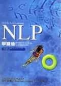 NLP學習法:類神經語言程式之個人與企業的超級學習策略