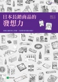 日本長銷商品的發想力:商業企劃的核心思維-文創業者的最佳借鏡
