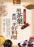 用茶葉煮出一手好料理:中國健康茶膳精華