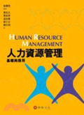 人力資源管理:基礎與應用