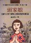 頭家娘:台灣中小企業鍫頭家娘荹的經濟活動與社會意義