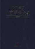 20世紀中國學術大典(藝術學)