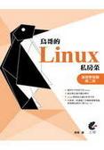 鳥哥的Linux私房菜:基礎學習篇