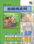 看圖例學PowerPoint 97中文版