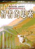 智者的思索:100則經濟學經典名言