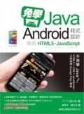 免學Java!Android 程式設計:使用HTML5/Javascript