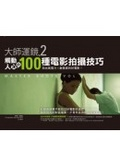 大師運鏡:觸動人心的100種電影拍攝技巧2:拍出高張力x創意感的好電影