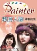 Painter擬真人物繪製技法