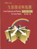 生涯探索與規劃:我的生涯手冊:my career manual