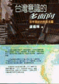 台灣意識的多面向:百年兩岸的民族主義