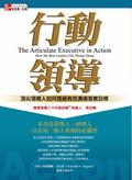 行動領導:頂尖領導人如何透過有效溝通落實目標