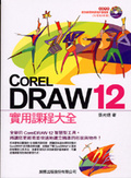 CorelDRAW 12實用課程大全