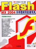 Flash MX 2004多媒體網頁動畫寫真(CD-ROM)