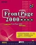 FrontPage 2000專家秘笈