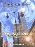 Photoshop 6影像傳奇:範例集錦