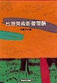 台灣美術影像閱讀
