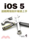 iOS 5遊戲開發設計極速上手