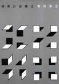 立體設計原理