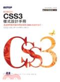 最愛歡迎的CSS 3樣式設計手冊:透過實際範例讓你輕鬆掌握CSS 3的設計技巧!
