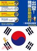出發!韓國自助旅行:一看就懂旅遊圖解