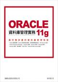 Oracle 11g資料庫管理實務