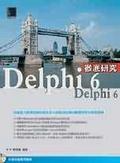 Delphi 6徹底研究