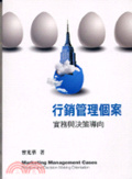 行銷管理個案:實務與決策導向:practical and decision-making orientation