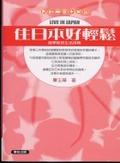 住日本好輕鬆:留學移民生活指南