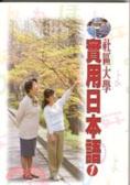 社區大學實用日本語