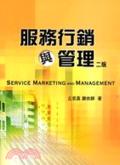 服務行銷與管理