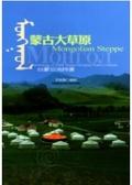 蒙古大草原:臺蒙交流詩選:anthology of 2009 Taiwan-Mongolian poetry festival:eng