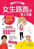 女生路跑的第一本書:運動健護教練教妳正確跑-美瘦效果驚人!