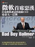 微軟首席惡漢:打造微軟神話的超級CEO史帝夫.巴默