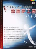 Flash MX 2004動畫夢工廠