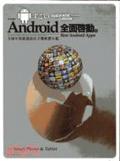 Android全面啟動:全球年度嚴選最佳手機軟體年鑑