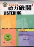 全民英檢聽力破關:初級:elementary