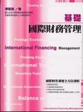 基礎國際財務管理