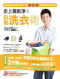 quality design b2ad6 c7248 入口網新書展示 ─ 史上最乾淨!自助洗衣術