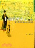 中國經濟重心南移:唐宋間經濟發展的地區差異
