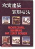 寫實建築表現技法