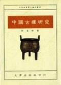 中國古禮研究