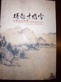 捲起千堆雪:赤壁文物特展:the legendary red cliff heritage