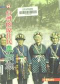 台灣的原住民:卑南族