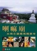 喇嘛廟:台南左鎮噶瑪噶居寺
