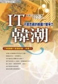 IT韓潮:不容忽視的韓國IT競爭力