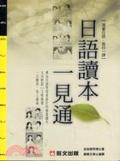 日語讀本一見通:ゲ漫畫日語.每日一課コ