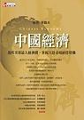 中國經濟:透析全球最大經濟體-掌握大陸市場經營契機