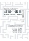 經營企畫書完全手冊:關鍵問題x撰寫技巧x參考範例