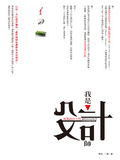 我是設計師:紅點設計大獎劉松的設計視界