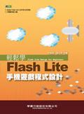 輕鬆學Flash Lite手機遊戲程式設計